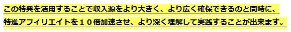 tokusin_tokuten